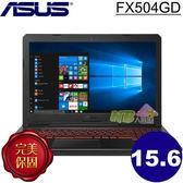 ASUS FX504GD-0211A8300H 15.6吋FHD第8代雙核◤ 刷卡◢(i5-8300H/1TB/GTX 1050 2GB)-隕石黑
