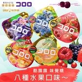 日本 HUA 味覺糖 酷露露Q糖 多種口味 【庫奇小舖】