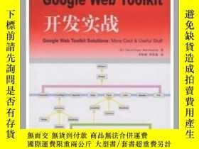 二手書博民逛書店Google罕見Web Toolki開發實戰 (美)David