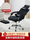 電腦椅電腦椅家用辦公椅可躺電競椅網布職員座椅現代簡約老板升降轉椅子LX JUSTM春季新品