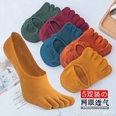 五指襪女夏季薄款襪子女士淺口短襪硅膠防滑隱形船襪春秋款女襪潮 秋季新品