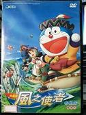挖寶二手片-0B01-084-正版DVD-動畫【哆啦A夢:大雄與風之使者 電影版】-(直購價)