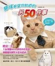 貓咪希望你知道的另50件事