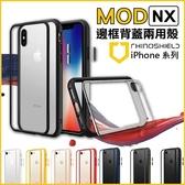 犀牛盾 贈玻璃貼 Mod NX 防摔邊框殼 iPhone XS / XR / XS Max / SE/7/8 Plus 邊框背蓋二用款 防摔耐衝擊