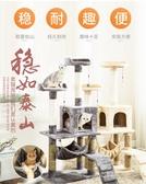 貓爬架 貓窩 貓樹一體劍麻柱貓架子貓跳臺貓抓板貓玩具貓別墅 YXS新年禮物