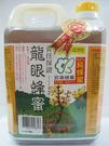 宏基~單獎龍眼蜂蜜1800公克/罐...