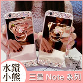 三星 Note5 Note4 鑽熊支架系列 手機殼 軟殼 保護殼 水鑽殼 客製化 訂製 指環支架