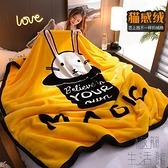 貓絨雙層毛毯被子加厚珊瑚絨床單保暖法蘭絨毯子【極簡生活】