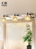 簡約水晶鏡前燈衛生間led歐式梳妝壁燈小燈泡浴室鏡柜鏡子燈 淇朵市集