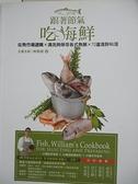 【書寶二手書T1/餐飲_DWU】跟著節氣吃海鮮:從魚市場選購╳清洗與保存各式魚類╳70道海鮮料