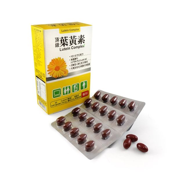 橙心~葉黃素軟膠囊30顆/盒(小盒)