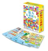 走到哪玩到哪(10):腦力大挑戰72(附可重複書寫用卡片50張+白板筆)