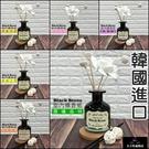 8款可選 韓國Black Stone 室內擴香瓶130ml【女王性感精品】居家香氛 芳香瓶
