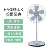 早鳥優惠  哈根諾克 HGN-168DC 16吋 DC 直流 電風扇 微電腦 定時 遙控 HAGENUK  公司貨