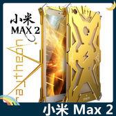 Xiaomi 小米 Max 2 雷神金屬保護框 碳纖後殼 螺絲款 高散熱 全面防護 保護套 手機套 手機殼
