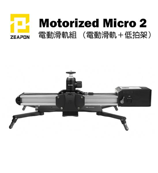 黑熊數位 ZEAPON Motorized Micro2 電控電動滑軌組 (電動滑軌+低拍架) 延時攝影 滑軌