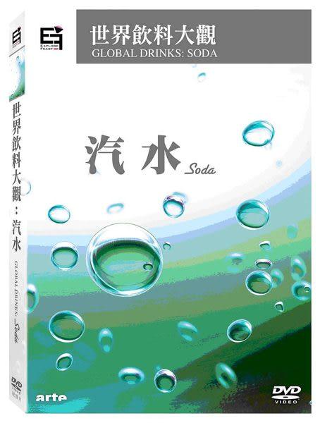 世界飲料大觀:汽水 DVD (音樂影片購)