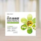 EMMA PLANET 頂級巴西綠蜂膠粉(5g×45包)
