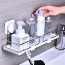 凱霸衛生間置物架洗手間洗漱台吸壁式壁掛架廁所浴室免打孔收納架MBS『潮流世家』