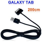 【200cm 超長線】Samsung P1000/P1010/P7300/P7310/P7500/P7510/N8000/N8010 Galaxy Tab 傳輸線/充電線/同步傳輸充電線