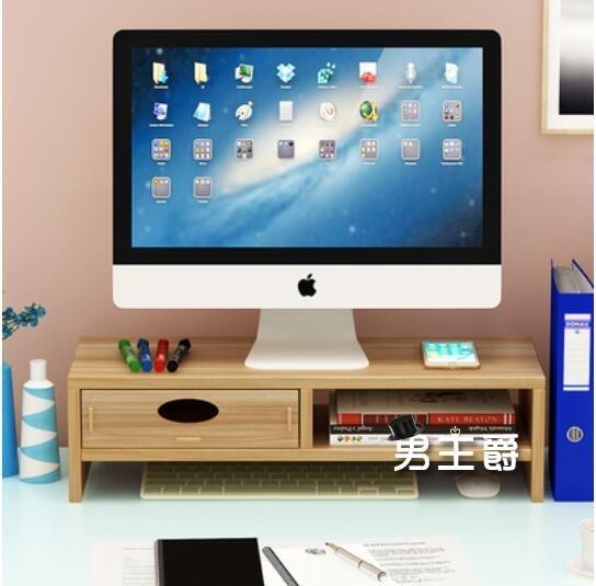 電腦螢幕架辦公室臺式電腦增高架桌面收納置物墊高屏幕架子 顯示器底座支架XW-完美