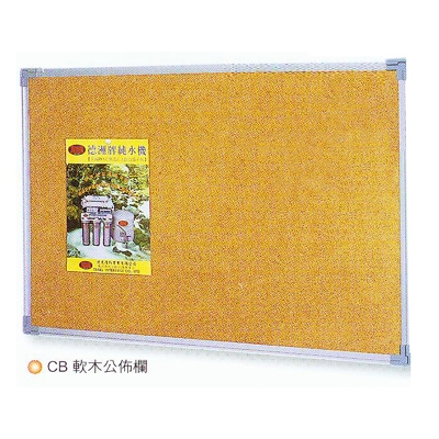 【大台北市區價】群策 CB305 群策軟木佈告欄/公佈欄 3x5尺