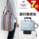 旅行兩用包-韓系多功能防水隨身行李袋 登機包 肩背包 手提包 【AN SHOP】