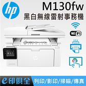 HP LaserJet M130fw 黑白無線雷射傳真複合機【辦公室最佳首選 / 四合一∥高速傳真∥內建無線網路】