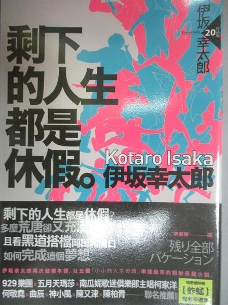 【書寶二手書T3/翻譯小說_HIM】剩下的人生都是休假_伊坂幸太郎