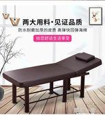 美容床推拿床床多功能折疊美容院專用床火療床按摩床QM『櫻花小屋』