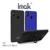 贈指環支架 Imak MIUI 小米 Max 3 創意支架牛仔殼 磨砂殼 手機殼 艾美克