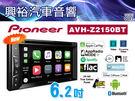 【Pioneer】最新款 AVH-Z21...