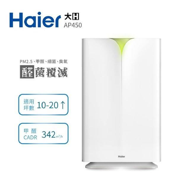 【分期0利率】Haier 海爾 醛效抗敏大H空氣清淨機 AP450 抗PM2.5 / 除甲醛