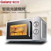 微波爐Galanz/格蘭仕 G70F20N2L-DG(SO)家用機械式光波爐微波爐烤箱一體 igo摩可美家
