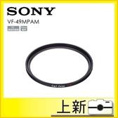 SONY VF-49MPAM 蔡司T* MC 鏡頭保護鏡《台南/上新/索尼公司貨》
