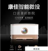 康佳K1高清H3無線wifi手機迷你微型辦公家用DLP投影機電視投影儀 萬客城