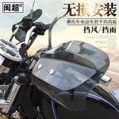 閩超摩托車護手罩把手擋風板踏板車手把防風電動電瓶車擋風罩通用 陽光好物