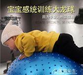 大龍球感統兒童訓練按摩球顆粒球健身球瑜伽球加厚防爆初學者花間公主