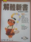 【書寶二手書T1/科學_YHN】解體新書第六冊_賴芳滋