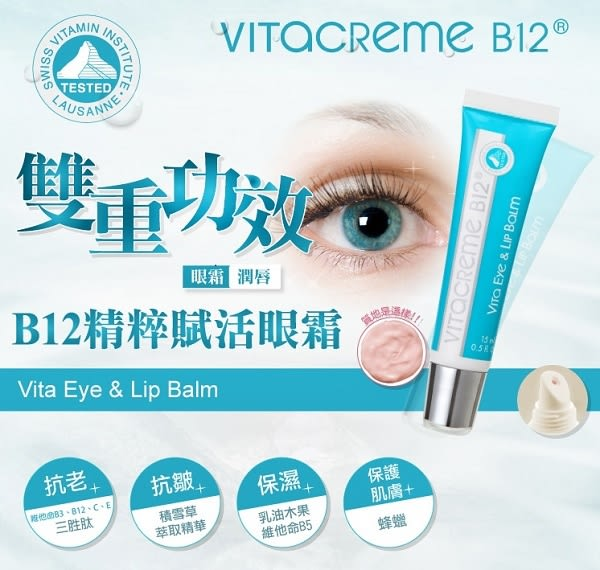 VITACREME B12 瑞士維他命B12亮顏喚膚霜+無瑕奇蹟精華液+精粹賦活眼霜(3件組買大送小)