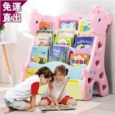 兒童書架簡易書架落地置物架寶寶書架兒童書櫃卡通幼兒書架繪本架