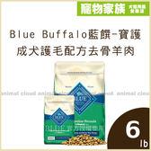 寵物家族-Blue Buffalo藍饌-寶護系列成犬護毛配方去骨羊肉6磅
