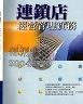 二手書R2YB89年12月修訂版一刷《連鎖店經營管理實務》經濟部商業司95702