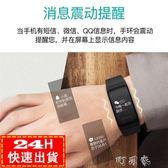 現貨五折 智慧手環血壓睡眠運動手錶男女款多功能電子防水計步器   6-20