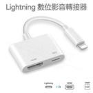 【HDMI】Lightning 數位影音轉接器/視訊轉換線/影音傳輸線/ iPhone/iPad/1080P HD/副廠-ZW