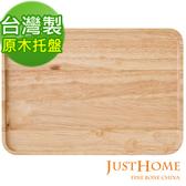 Just Home橡膠木長形托盤30cm(台灣製)