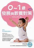 (二手書)0-1歲發展與教養對策