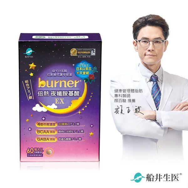 船井Burner®倍熱® 夜孅胺基酸EX60顆