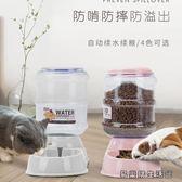寵物飲水器自動喂食器喂水飲水機 易樂購生活館