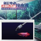 魚缸換水器電動大功率吸便吸糞洗沙水族箱吸污清潔魚便自動抽水泵ATF【蘇迪蔓】